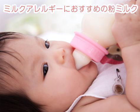 ミルクアレルギーとは?牛乳アレルギーが引き起こす症状4つ