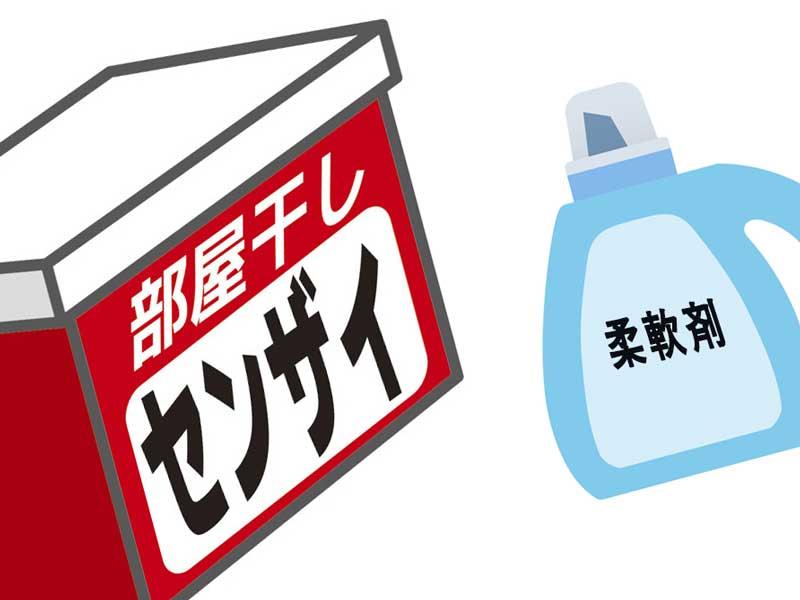 洗剤と柔軟剤のイラスト