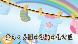 赤ちゃん服の洗濯から干し方まで!うんち/吐き戻しの洗濯法