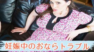 妊娠でおならが多い!旦那の前でした?対策は?体験談15