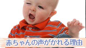 赤ちゃんの声がかれる声枯れの原因は?声のかすれの治し方