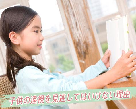 子供の遠視の原因は?弱視や内斜視につながる遠視の治療法