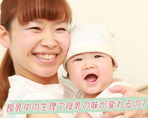 授乳中の生理再開はいつ?母乳に与える産後の生理の影響