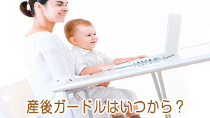 産後ガードルはいつから必要?口コミ人気のおすすめ6選