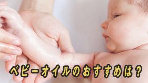ベビーオイルおすすめ10選!赤ちゃんやママの使い方体験談