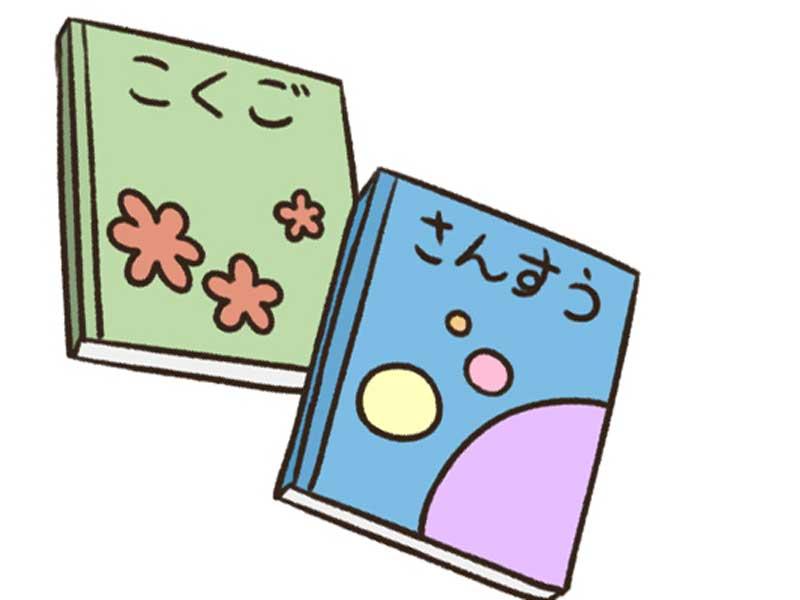 国語と算数の教科書のイラスト