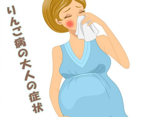 りんご病の大人の症状!妊婦の感染による胎児への影響