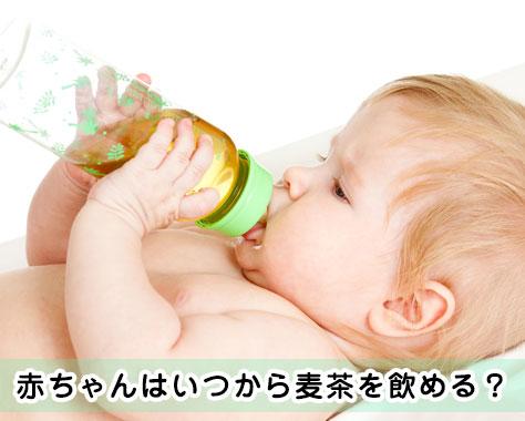 赤ちゃんはいつから麦茶を飲める?量・濃さとタイミング