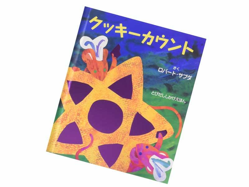 大日本絵画 クッキーカウント