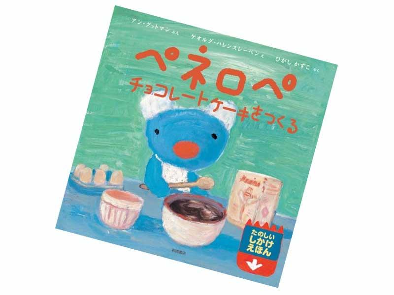 岩崎書店 ペネロペチョコレートケーキをつくる