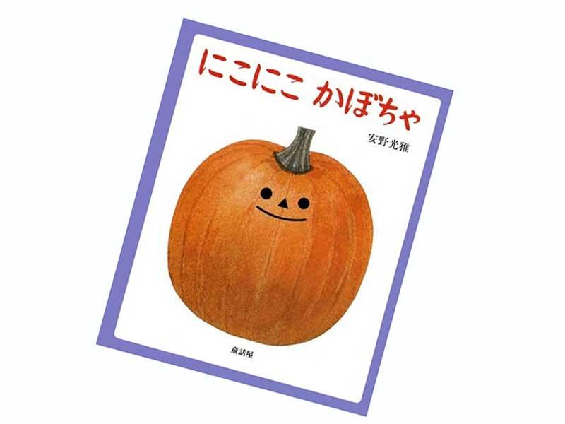 童話屋 にこにこかぼちゃ