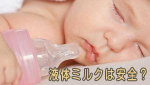 液体ミルク備蓄はママの新常識!安全?高い?メリット6つ