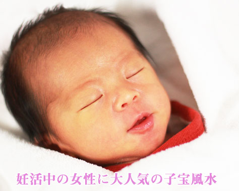 子宝風水を妊活にプラス!玄関~枕まで運を引き寄せる10