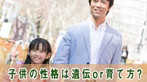 子供の性格形成は父親の影響が大きいと感じたエピソード15
