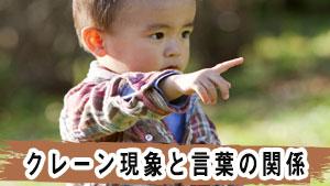 クレーン現象が1・2歳で見られたら~指差しと自閉症の関係