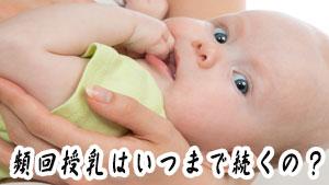 頻回授乳はいつまで?生後1ヶ月/2ヶ月/3ヶ月の授乳間隔