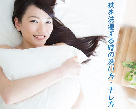 【枕の洗濯の方法】種類別の普段のケアと洗い方・干し方