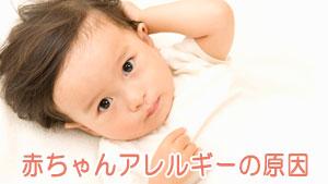 赤ちゃんのアレルギーの症状!原因となる母乳/離乳食に注意