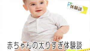 赤ちゃんが太りすぎた!母乳/ミルクの飲み過ぎ体験談15