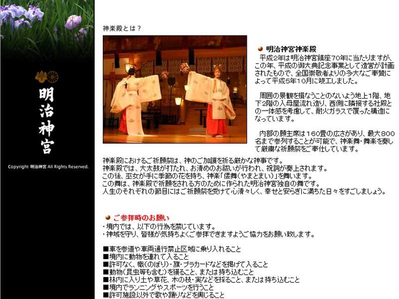 明治神宮(サイト画面キャプチャ)