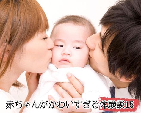 赤ちゃんがかわいすぎる親バカ先輩ママの赤ちゃんあるある