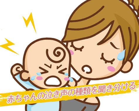 赤ちゃんの泣き声の種類から「心の声」も聞き分けよう!