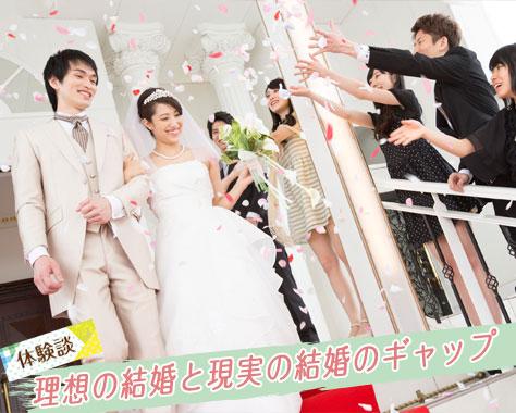 理想の結婚と現実のギャップ体験談15!夫婦円満の秘訣とは?