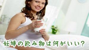 妊婦の飲み物のおすすめは?妊娠中に水分補給が必要な理由