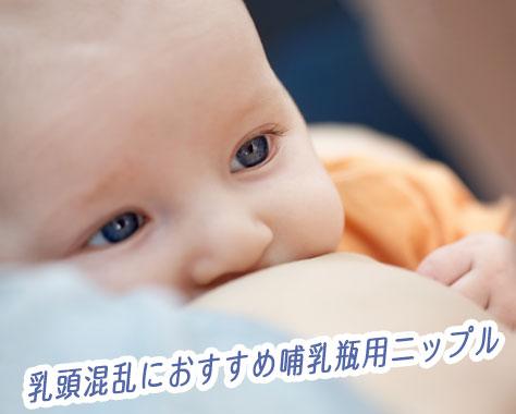 乳頭混乱の原因とは?赤ちゃんが母乳を飲まない時の対処法5