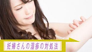 妊婦さんの湿疹には原因が!症状を悪化させない対処法
