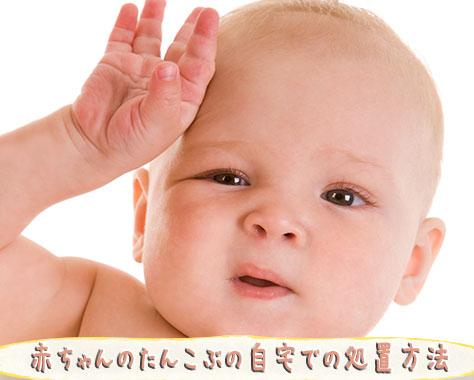 赤ちゃんのたんこぶの自宅での処置方法・病院に行くべき症状