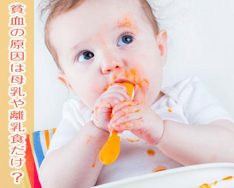 赤ちゃんの貧血は離乳食だけが原因?症状は?4つのサイン