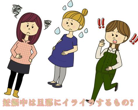 妊娠中にイライラする!妊娠初期/中期/後期イライラ体験談