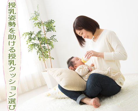 授乳姿勢で産後の腰痛予防!赤ちゃんに授乳する際の抱き方