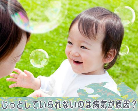 じっとしていられないのは病気が原因?多動の子供の対処法3