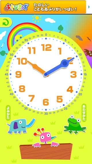 ぷらぷろっく(無料版)~楽しく時計を覚えよう(サイト画面キャプチャ)