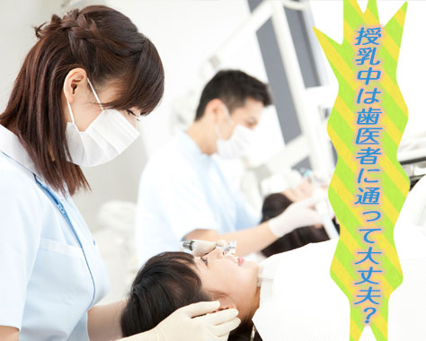 授乳中の歯医者での歯科治療~気になる母乳への薬の影響は