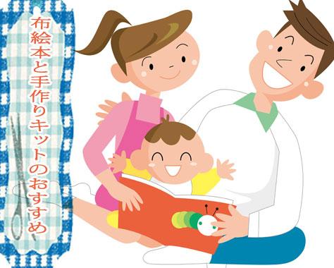 布絵本のおすすめ7選!人気の赤ちゃん向けの手作りキット