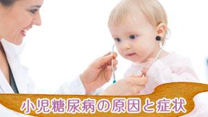 小児糖尿病の症状とは?知っておくべき1型/2型糖尿病の原因