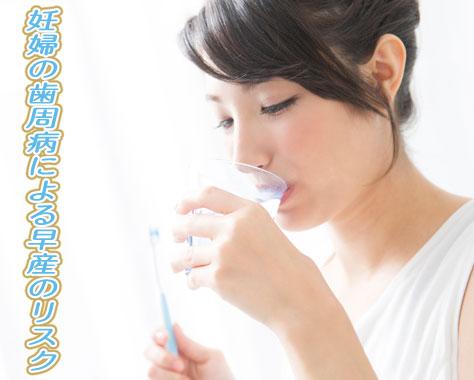 妊婦になったら歯周病に要注意!胎児への影響は?対策7つ
