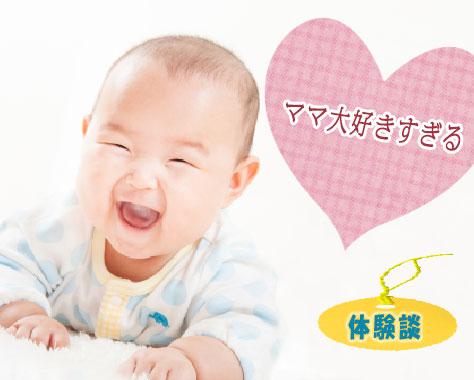 赤ちゃんのママ大好きアピールがかわいすぎるエピソード15