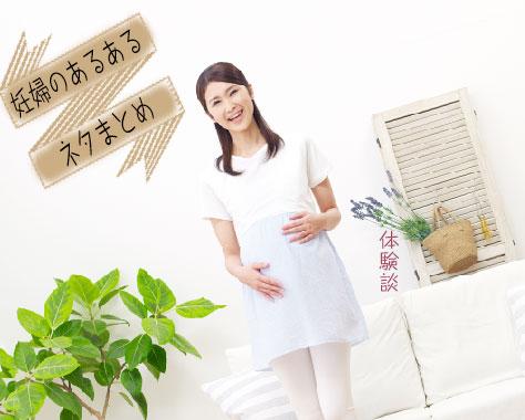 妊婦あるある体験談まとめ!妊娠中によくあるエピソード12