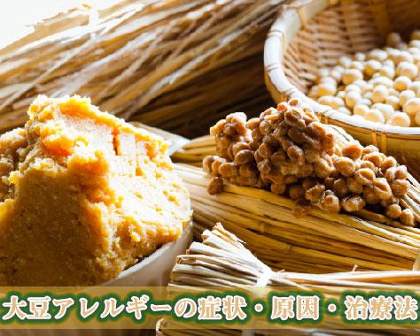 【大豆アレルギーの症状】醤油・納豆・枝豆・豆乳が原因に?