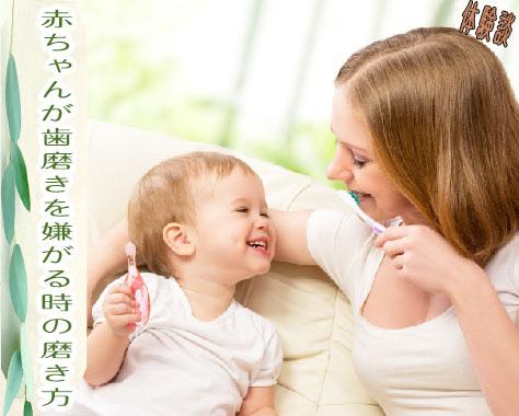赤ちゃんが歯磨きを嫌がる!先輩ママおすすめの歯の磨き方