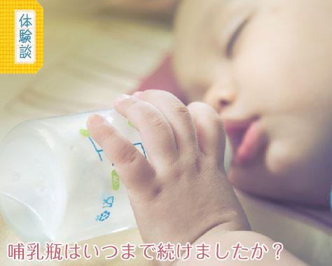 哺乳瓶はいつまで?先輩ママがおすすめの哺乳瓶のやめ方
