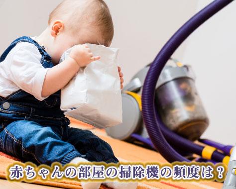 赤ちゃんは掃除機を嫌い?怖がるけど大丈夫?頻度や選び方