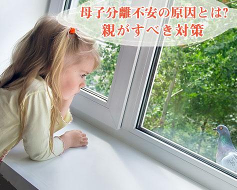 母子分離不安って何?小学生は不登校に!幼児は?親の対策