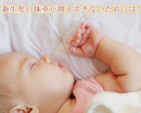 新生児が体重増えすぎ!生後1ヶ月の赤ちゃんの体重増加目安