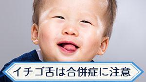 イチゴ舌とは?いちごのようなブツブツできもの舌の病気2つ