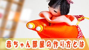 赤ちゃんの部屋作り~赤ちゃんのいる部屋ですべき安全対策